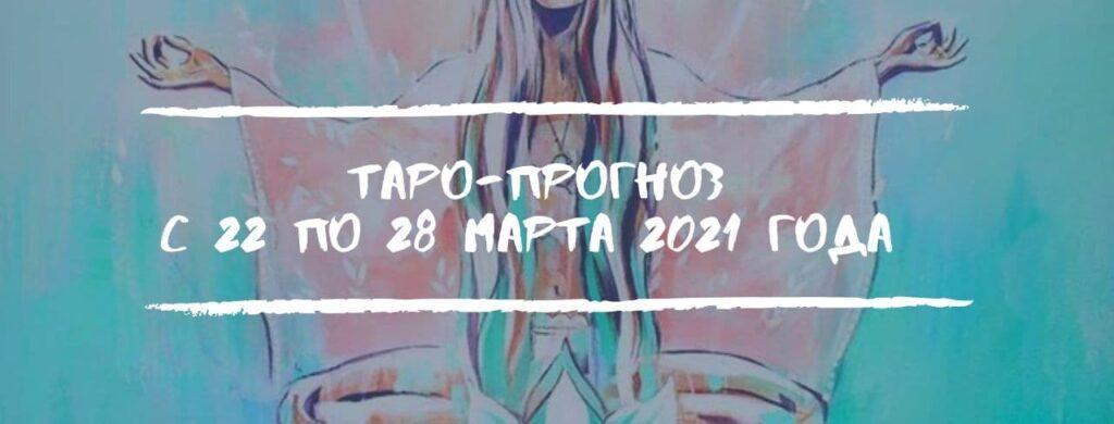 Таро-прогноз с 22 по 28 марта 2021 года